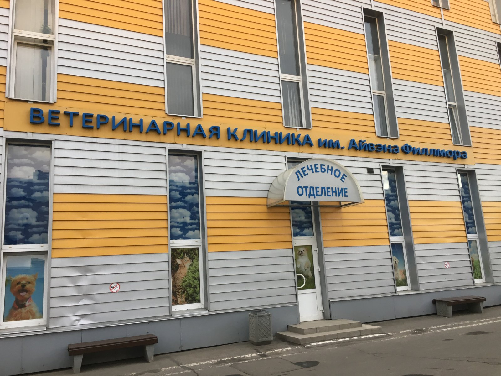 Клиника Филмора