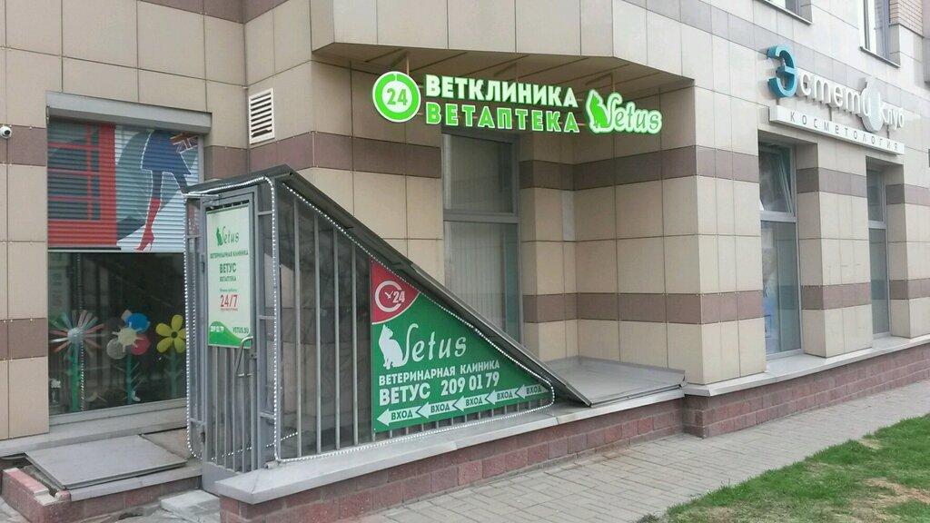 Клиника ВЕТУС