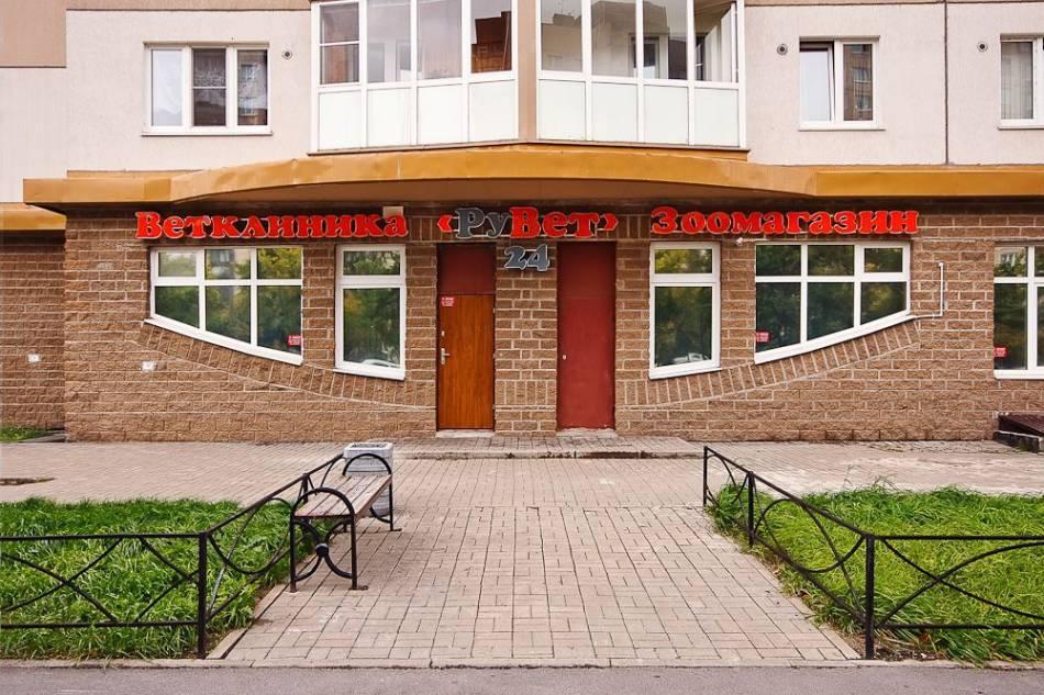 Клиника РУВЕТ